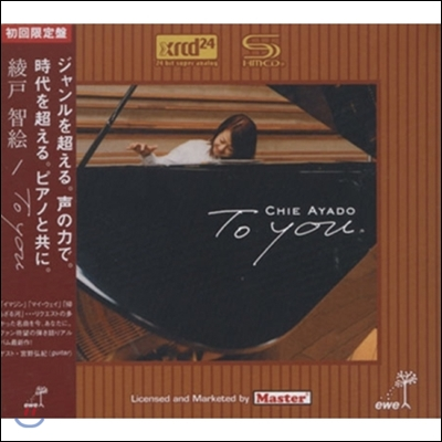 Chie Ayado (치에 아야도) - To You [XRCD]
