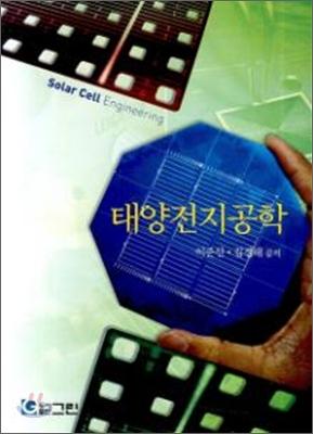 태양 전지 공학