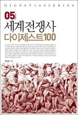 세계전쟁사 다이제스트 100
