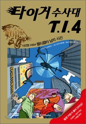 타이거 수사대 T.I.4 4 : 헬리콥터 납치 사건