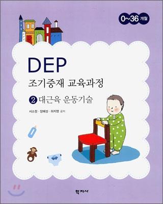 DEP 조기 중재 교육 과정 2