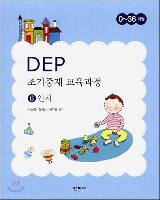 DEP 조기 중재 교육 과정 6
