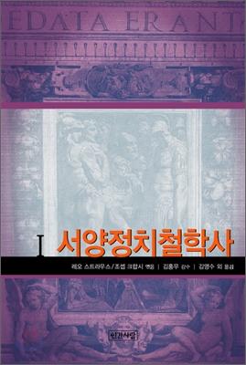 서양 정치철학사 1
