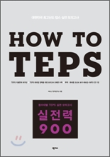 How to TEPS  900