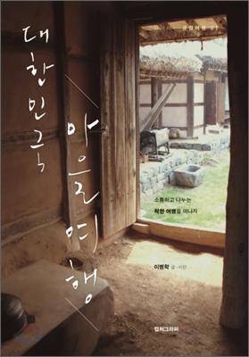 대한민국 마을여행