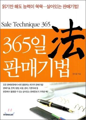 365일 판매기법