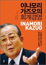 이나모리 가즈오의 회계경영