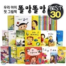 우리 아이 첫 그림책 똘망똘망 베스트 30 (전30권_보드북)
