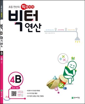 빅터 연산 4B