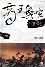 상왕흥선(商王興宣) 13