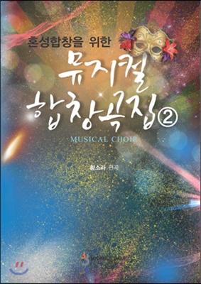 뮤지컬 합창곡집 2