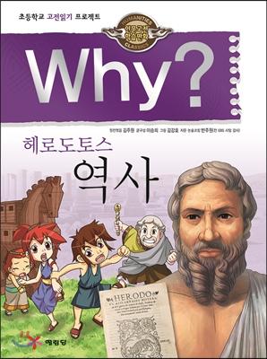 Why? 와이 헤로도토스 역사