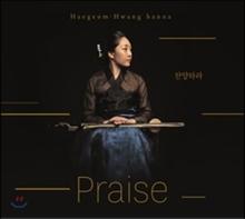 황한나 - 찬양하라 (해금 연주집)