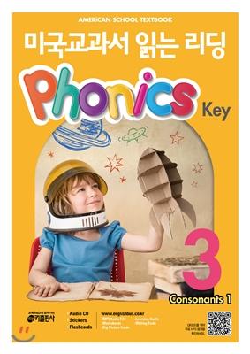 미국교과서 읽는 리딩 Phonics Key 3