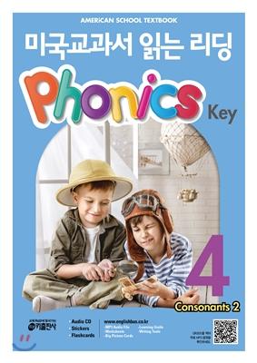 미국교과서 읽는 리딩 Phonics Key 4