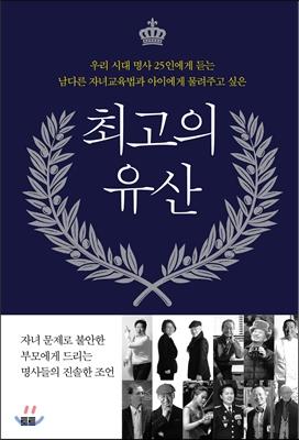 최고의 유산 (2016 세종도서 교양부문 선정도서)