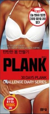 탄탄한 몸 만들기 PLANK 플랭크