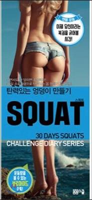 탄탄한 몸 만들기 SQUAT 스쿼트