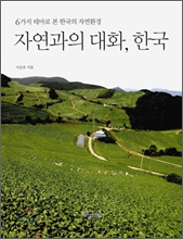 자연과의 대화, 한국
