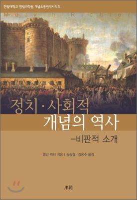 정치 사회적 개념의 역사