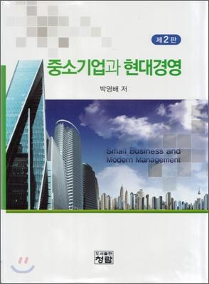 중소기업과 현대경영