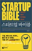 STARTUP BIBLE ��ŸƮ�� ���̺�