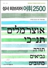 성서 히브리어 어휘 2500