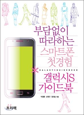 갤럭시S 가이드북