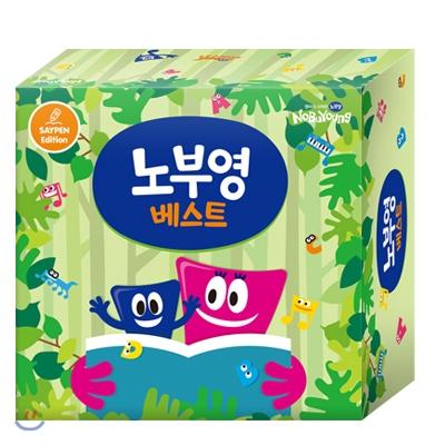 노부영 베스트 세이펜 15 (세이펜 미포함)