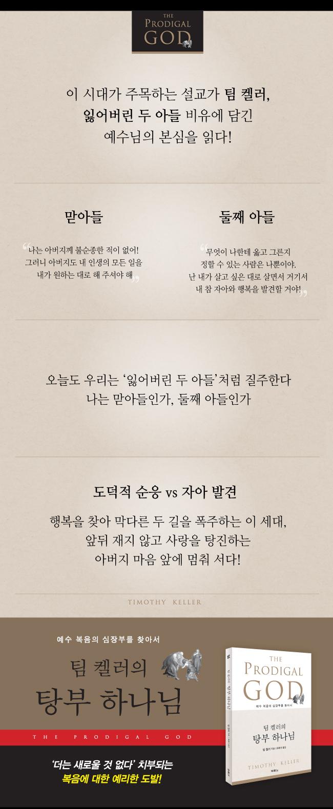 탕부 하나님 도서상세보기_예스24