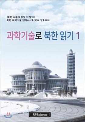 과학기술로 북한 읽기 1