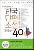 [도서] 한국단편소설 40