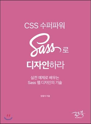 CSS 수퍼파워 Sass로 디자인하라