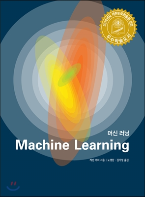 Machine Learning 머신 러닝