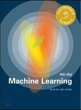 Machine Learning 머신 러닝