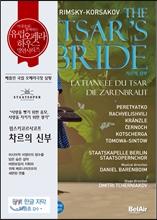 Daniel Barenblim 림스키 코르사코프: 차르의 신부 - 박종호 유럽 오페라하우스 명연 시리즈 35 (Rimsky-Korsakov: Tsar's Bride)