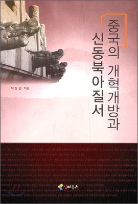중국의 개혁개방과 신동북아질서