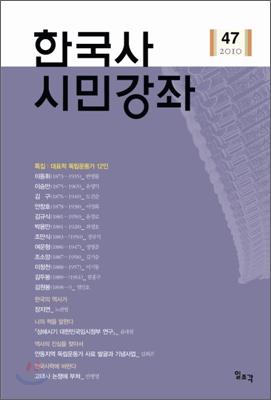 한국사 시민강좌 (제47집)