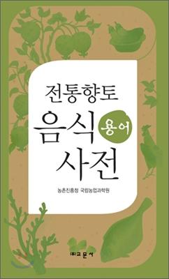 전통 향토음식 용어사전