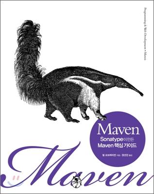 Maven 메이븐
