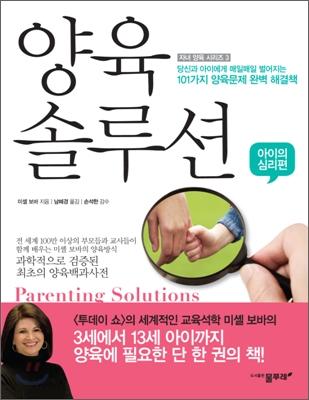 양육 솔루션 아이의 심리편