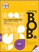 신 수학의 바이블 BOB 수학 1 (2017년용)