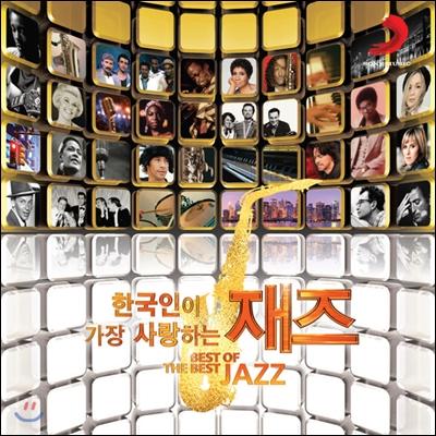 한국인이 가장 사랑하는 재즈 (Best Of The Best - Jazz)