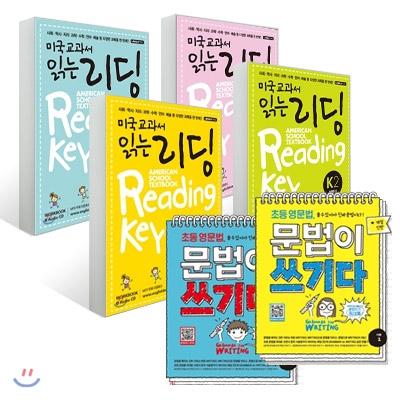 미국교과서 읽는 리딩 K1~K4 패키지 + 초등 영문법 문법이 쓰기다 1-2