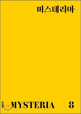 미스테리아 (격월) : 8호 [2016]