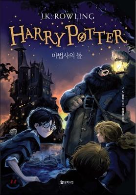 해리포터(Harry Potter): 마법사의 돌