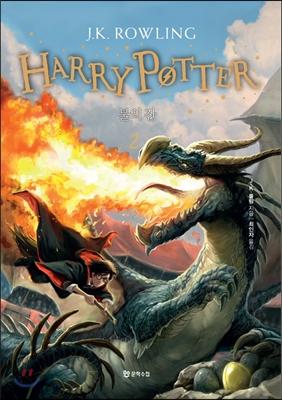 해리포터(Harry Potter): 불의 잔 2