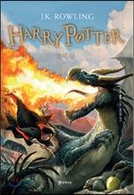 해리포터(Harry Potter): 불의 잔 1