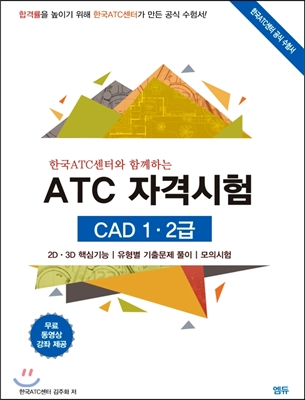 ATC 자격시험 CAD 1·2급