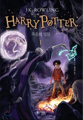 해리포터(Harry Potter): 죽음의 성물 1